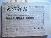 《天津邮报》1997年全年266-301期(缺297期)