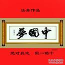 中国梦 书法 汝青作品 四毛