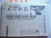 《天津邮报》1998年全年302-337期(缺310、329期)