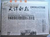 《天津邮报》1999年全年339-373期(缺338、364期)