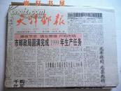 《天津邮报》2000年全年(374-409期齐)