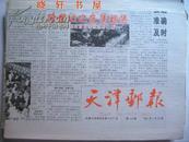 《天津邮报》2001年全年410-445期(缺431、443期)
