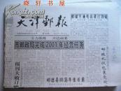 《天津邮报》2002年全年(446-480期齐)