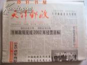 《天津邮报》2003年全年481-515期(缺510期)