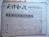 《天津邮报》2004年上半年(516-529期)