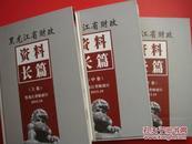 黑龙江省财政资料长篇(上中下卷)
