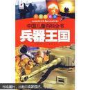 中国儿童百科全书:兵器王国(彩图注音版)