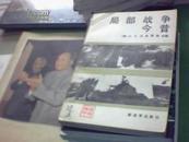 局部战争今昔【1984年一版一印】