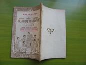 复兴国语教科书(初小第四册)