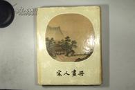 精美大型收藏画册 中国古典艺术出版社 58年1版2印 郑振铎编《宋人画册》6开 精装巨册 精美全彩图 共100幅 B3