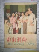 戏剧战线  (1959年7月号)