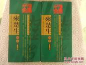 來楚生印存(上下册上海三联书店2001年8月1版1印)