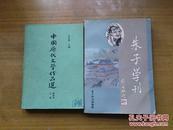 朱子学刊 1999年第1期(总第十期)