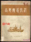 苏联特伏斯吉尼著【高压配电装置】重工业出版社1950年莫斯科一版