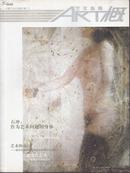 艺术指南 2009年7月 中德艺术交流展专辑(下)