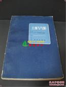 """《土壤与气候》,(苏)В.Р.沃洛布耶夫 著, 1958年12月科学出版社出版,大32开本,共370页。我国著名农业气象学家、被誉为""""中国农业气象学之父""""杨昌业教授个人用书。封面和扉页杨昌业先生亲笔签名"""