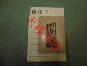 读书 【2002年 第5期】