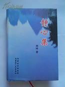 静心集(通辽市作家刘坤继《亮心集》之后又一部图文并茂诗配画作品集、大32开精装486页)