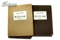 精品收藏画册 昭和55年(1980)京都书院初版《绘更纱图录》第三期 8开散页有外函 铜版彩印 B6