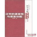 汉字的语言性与语言功能 9787532872213
