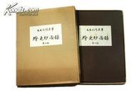 精品收藏画册 昭和55年(1980)京都书院初版《绘更纱图录》第二期 8开散页有外函 铜版彩印 B6