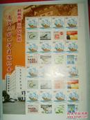 杭州市萧山区中医院(晋升三级乙等医院纪念)个性化邮折