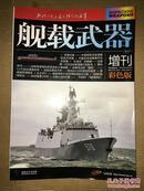 F45  舰载武器 增刊  彩色版