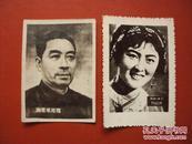 2吋黑白照片2张:周恩来总理/电影演员杨丽坤