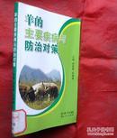 羊的主要疾病与防治对策