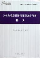 《中国共产党党员领导干部廉洁从政若干准则》释义