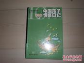 书: 爱的教育---中国孩子情感日记(高中版)