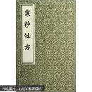 中医古籍孤本大全 ---众妙仙方(线装1函4册)