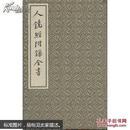 珍本古医籍丛书:人镜经附录全书(线装一函五册)