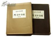 精品收藏画册 昭和55年(1980)京都书院初版《绘更纱图录》第一期 8开散页有外函 铜版彩印 B6