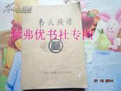凤山韦氏族谱