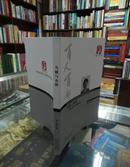 鸟瞰与虫眼 多维视域中的发展理论   云南文库 当代云南社会科学百人百部优秀学术著作丛书