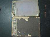 新民画集1943年第一集  第3集2本合售