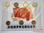 苏联俄罗斯流通纪念币