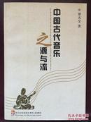 中国古代音乐之源与流/罗天全