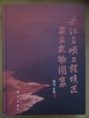 《长江三峡工程坝区出土文物图集》/大16开精装.铜版彩印