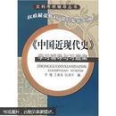 《中国近现代史》学习辅导与习题集