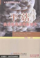 食用菌平菇种植技术书籍 食用菌栽培技术丛书:平菇高效栽培实用新技术