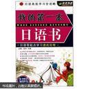 我的第一本日语书(附光盘)佳禾,代勇主编