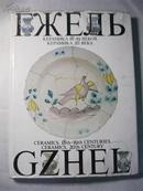 Gzhel: Ceramics, 18th-19th Centuries: Ceramics, 20th Century