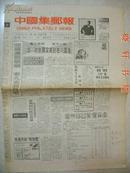 《中国集邮报》(1992年9月16日第12期 总12期)
