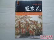 迎春花中国画季刊1992/1