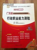 广东省公务员录用考试专用教材:行政职业能力测验标准预测试卷(2012最新版)