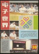 无线电爱好者怀旧的老杂志:电子工业部江部长首次露面《电子世界》1983年第10期