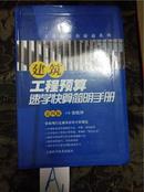 建筑工程预算速学快算简明手册(第4版)