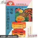 风味小食品制作技术——快速致富丛书